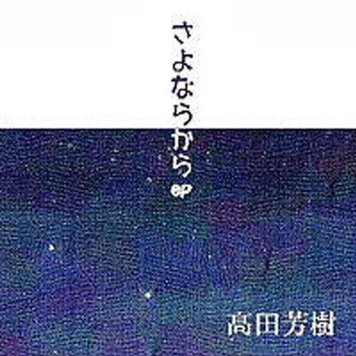 高田芳樹/さよならから