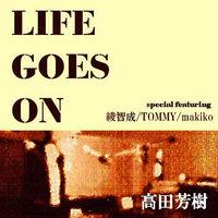 高田芳樹life goes on