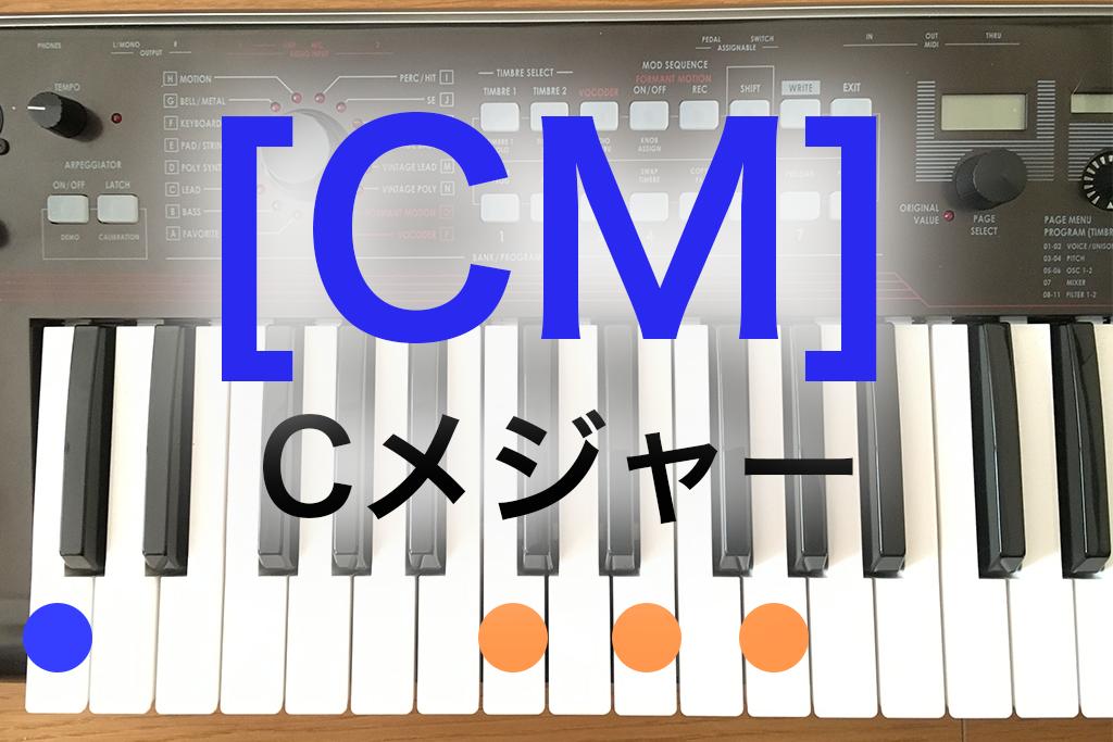 初心者/コード/C/鍵盤/