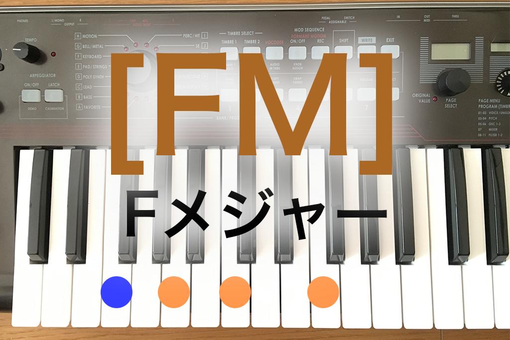コード/F/メジャー/押さえ方/初心者