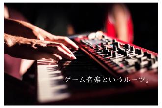 ゲーム音楽というルーツに戻る/finalfantasy/bgm