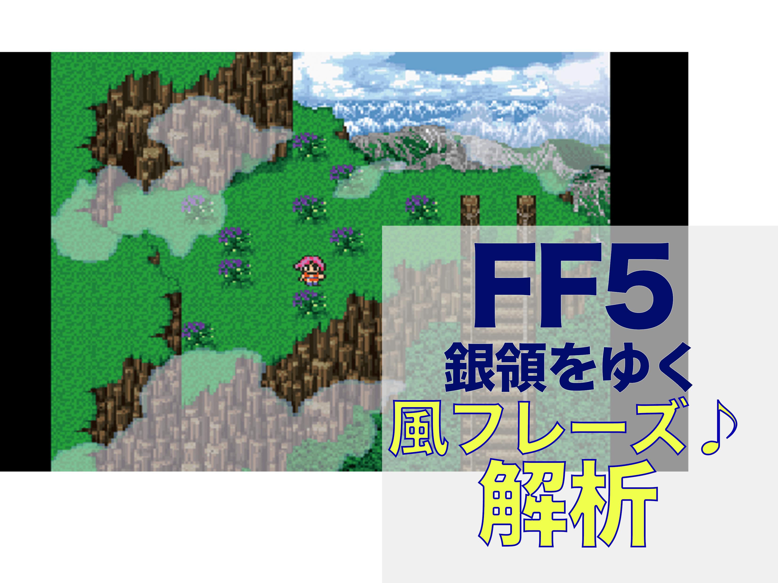 FF5/ファイナルファンタジー5/銀領をゆく/山/bgm/ピアノ