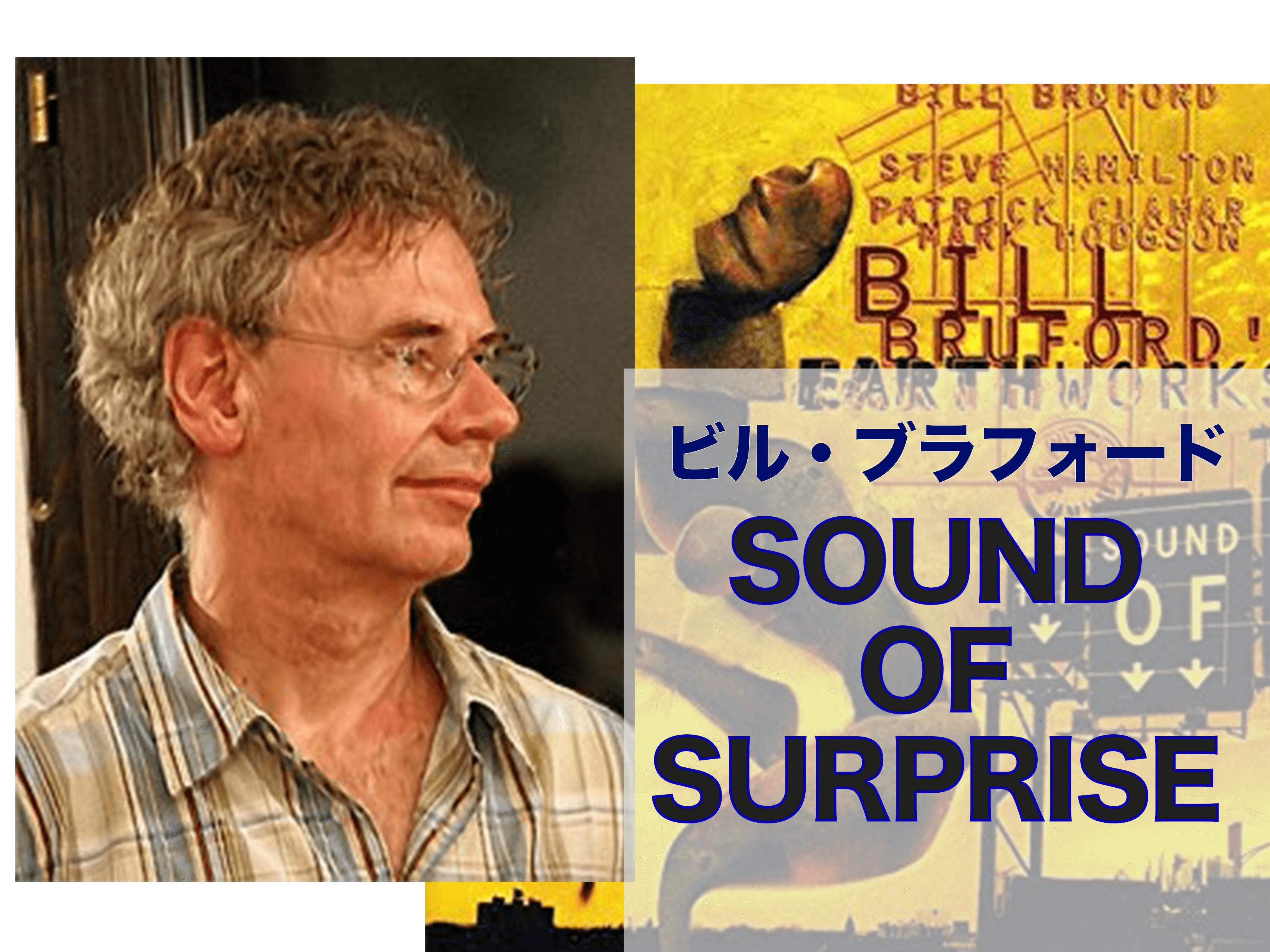 ビル・ブラフォード/アルバム/おすすめ/アースワークス/king crimson